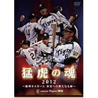 猛虎の魂2012 阪神タイガース 栄光への新たなる扉 [DVD]