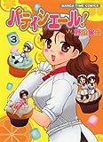 パティシエール! 3 (まんがタイムコミックス)