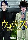 ウロボロス-警察ヲ裁クハ我ニアリ- 第10巻 2011年08月09日発売