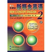 新概念英语练习册<新版>(2)