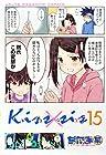 Kiss×sis 第15巻 2015年11月06日発売