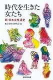 時代を生きた女たち 新・日本女性通史 (朝日選書)