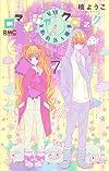 ロマンチカ クロック 7 (りぼんマスコットコミックス)