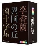 劇団四季 昭和の歴史三部作 DVD-BOX