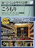 魅惑のオペラ 7 こうもり (小学館DVD BOOK)
