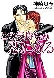 この気持ちは恋になる / 神崎 貴至 のシリーズ情報を見る