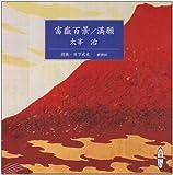 富嶽百景/満願 [新潮CD]