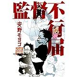 Amazon.co.jp: 監督不行届 (FEEL COMICS) eBook: 安野モヨコ: Kindleストア