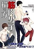 筋肉男子の描き方(よくわかるマンガの描き方3) (COSMIC MOOK)