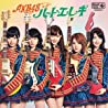 Image of album by AKB48