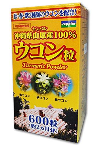 サプリックス 沖縄県山原産100%ウコン粒 600粒