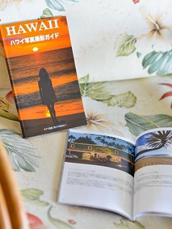 ハワイ写真撮影ガイド (2014 Oahu Digital Edition)