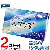 【メール】とろける密着ゼリー スゴうす1000 12個入り×2箱 信頼のジェクス製コンドーム