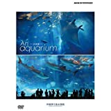 An Aquarium?水族館 ?沖縄美ら海水族館? DVD【NHKスクエア限定商品】