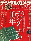 デジタルカメラマガジン 2009年 01月号 [雑誌]