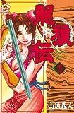龍狼伝(27) (講談社コミックス 月刊少年マガジン)