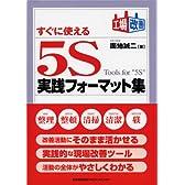 (工場改善シリーズ) すぐに使える5S実践フォーマット集