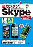 超カンタン!Skypeスマートフォン&auケータイ―「通話」「TV電話」がスカイプ同士なら無料! (I/O別冊)