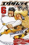 エグザムライ戦国 6 (少年チャンピオン・コミックス)