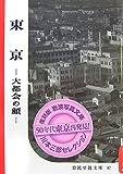 東京―大都会の顔 (復刻版 岩波写真文庫―川本三郎セレクション)