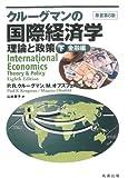 クルーグマンの国際経済学 下 金融編