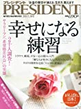 PRESIDENT (プレジデント) 2011年 5/30号 [雑誌]