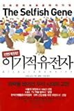 Image of The Selfish Gene (Korean Edition)