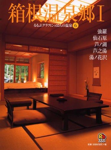 箱根温泉郷〈1〉 強羅・仙石原・芦ノ湖・芦之湯・湯ノ花沢 るるぶグラフにっぽんの温泉