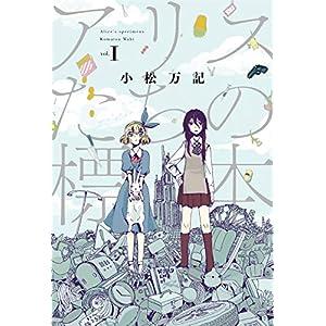 アリスたちの標本 1巻 (芳文社コミックス) [Kindle版]