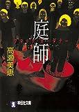 庭師(ブラック・ガーデナー) (祥伝社文庫)