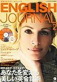 ENGLISH JOURNAL (イングリッシュジャーナル) 2011年 02月号 [雑誌]