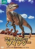 Amazon.co.jpウォーキング WITH ダイナソー スペシャル:伝説の恐竜ビッグ・アル DVD
