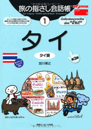 旅の指さし会話帳 1タイ[第3版] (ここ以外のどこかへ)