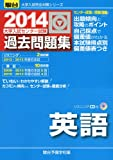 大学入試センター試験過去問題集英語 2014 (大学入試完全対策シリーズ)