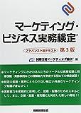 マーケティング・ビジネス実務検定  アドバンスト版テキスト 〔第3版〕