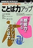 アナウンサーとともに ことば力アップ 2011年10月?2012年3月 (NHKシリーズ)