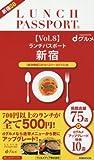 新宿ランチパスポー8 (ぴあMOOK)