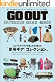 GO OUT特別編集 OUTDOOR GEAR BOOK Vol.3 ランキングお取り寄せ