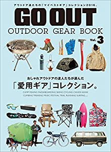 GO OUT 特別編集 OUTDOOR GEAR BOOK Vol.01-03 113MB