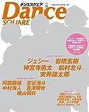 ダンススクエア vol.8 (HINODE MOOK02)