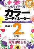 2007-2008年版 ひとりで学べるカラーコーディネーター2級試験