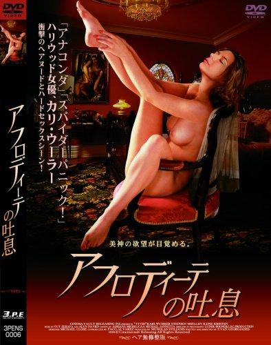 アフロディーテの吐息 3PNES-0006 [DVD]