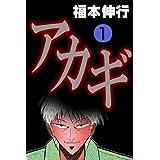 Amazon.co.jp: アカギ-闇に降り立った天才 1 highstone comic 電子書籍: 福本 伸行: Kindleストア