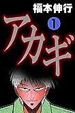アカギ-闇に降り立った天才 1 (highstone comic)