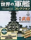 世界の軍艦コレクション 2013年 3/19号 [分冊百科]