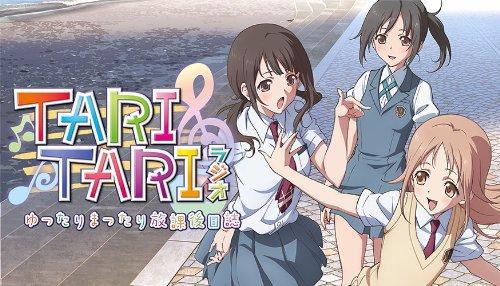 TARI TARIラジオ ゆったりまったり放課後日誌 Vol.2