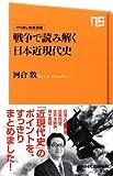 やり直し教養講座 戦争で読み解く日本近現代史 (NHK出版新書 358)