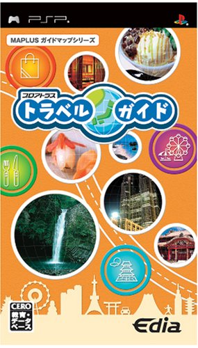 Professional Atlas Travel Guide [Japan Import] - 1