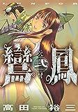 鸞鳳(2) (イブニングKC)