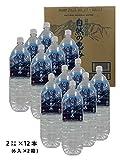 信州安曇野 自然の恵み ミネラルウォーター 2L×2箱(12本)